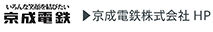京成電鉄株式会社 HP