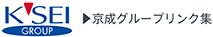 京成グループリンク集