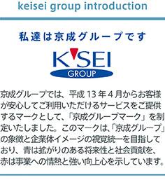 私達は京成グループです。京成グループでは、2001年4月からお客様が安心してご利用いただけるサービスをご提供するマークとして、「京成グループマーク」を制定いたしました。このマークは、「京成グループ」の象徴と企業体イメージの視覚統一を目指しており、青は拡がりのある将来性と社会貢献を、赤は事業への情熱と強い向上心を示しています。京成グループではと統一の取り組みとして『ベストマナー向上(BMK)推奨運動』を実施いたしております。
