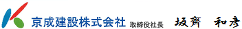 京成建設株式会社 代表取締役 天野 貴夫
